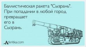 """анекдот """"о баллистической ракете класса Сызрань"""""""